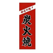 Japanese Style Door Decorated Art Flag Restaurant Sign Big Hanging Curtains -A65
