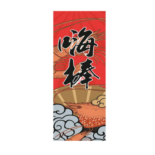 Japanese Style Door Decorated Art Flag Restaurant Sign Big Hanging Curtains -A6